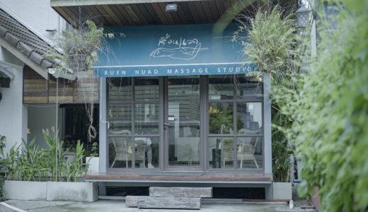 【バンコク】スクンビットのおすすめマッサージ「Ruen Nuad Massage Studio」が雰囲気・コスパ抜群!