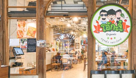【バンコクおすすめランチ】タピオカより人気!?急拡大中のオーガニックレストラン「OHKAJHU(オーカジュ)」