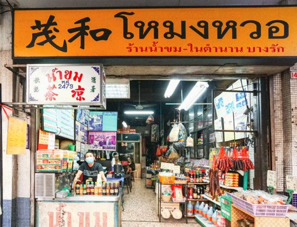 古き良きバンコクに会える。「茂和涼茶」1936年創業の漢方ドリンクバー